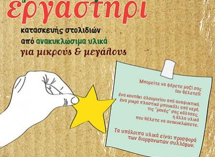 [:en] Poster design for children's creative workshop [:el] Σχεδιασμός αφίσας για παιδικό δημιουργικό εργαστήρι